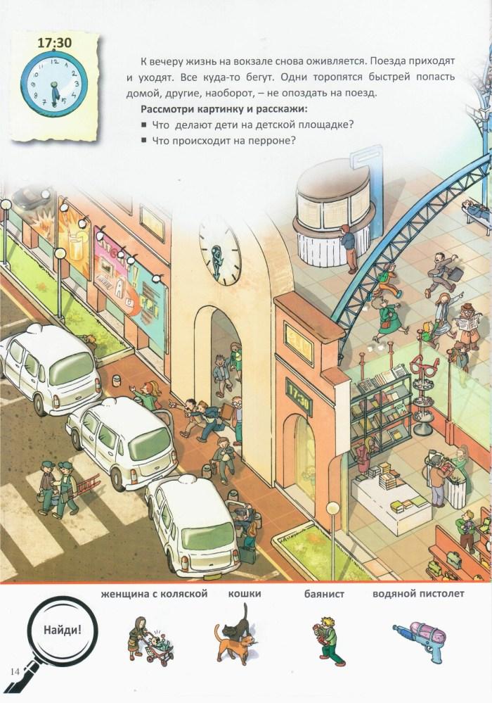 Детская книжка Железнодорожный вокзал 14