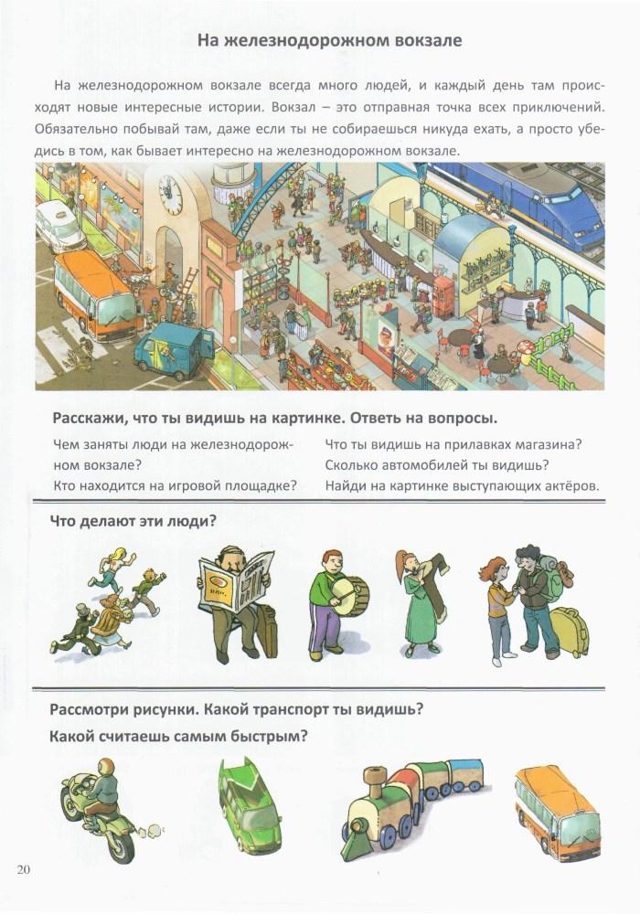 Детская книжка Железнодорожный вокзал 20
