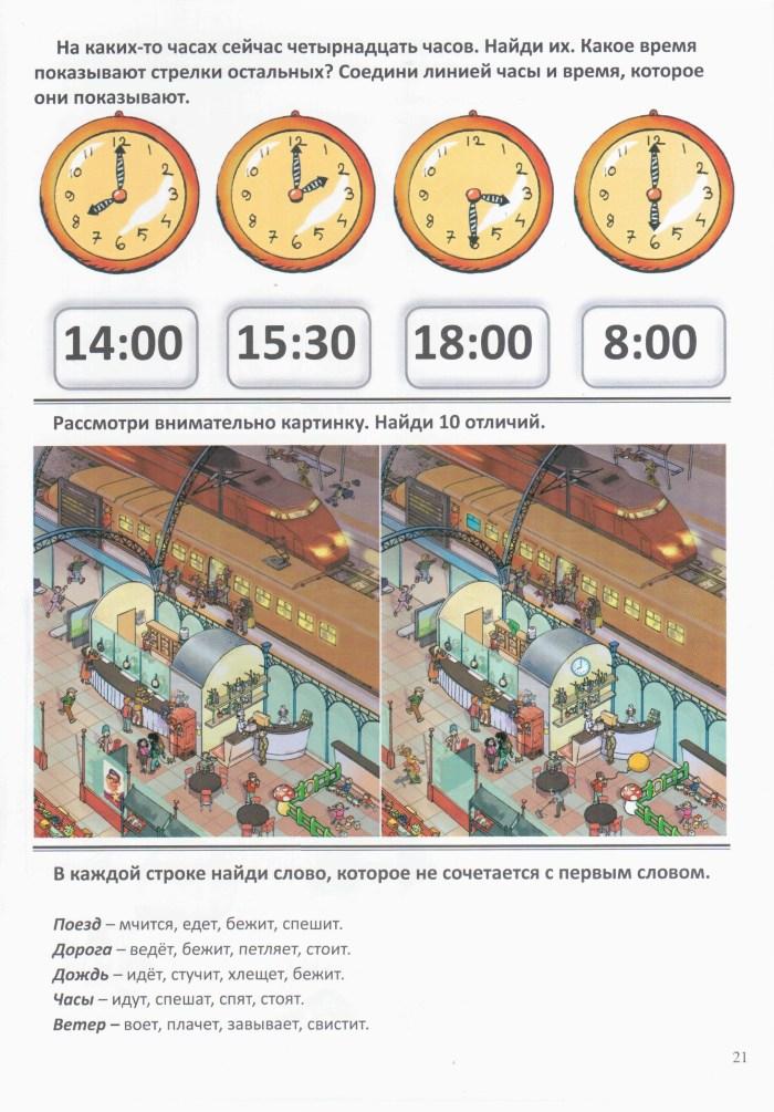 Детская книжка Железнодорожный вокзал 21