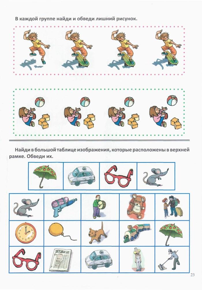 Детская книжка Железнодорожный вокзал 23