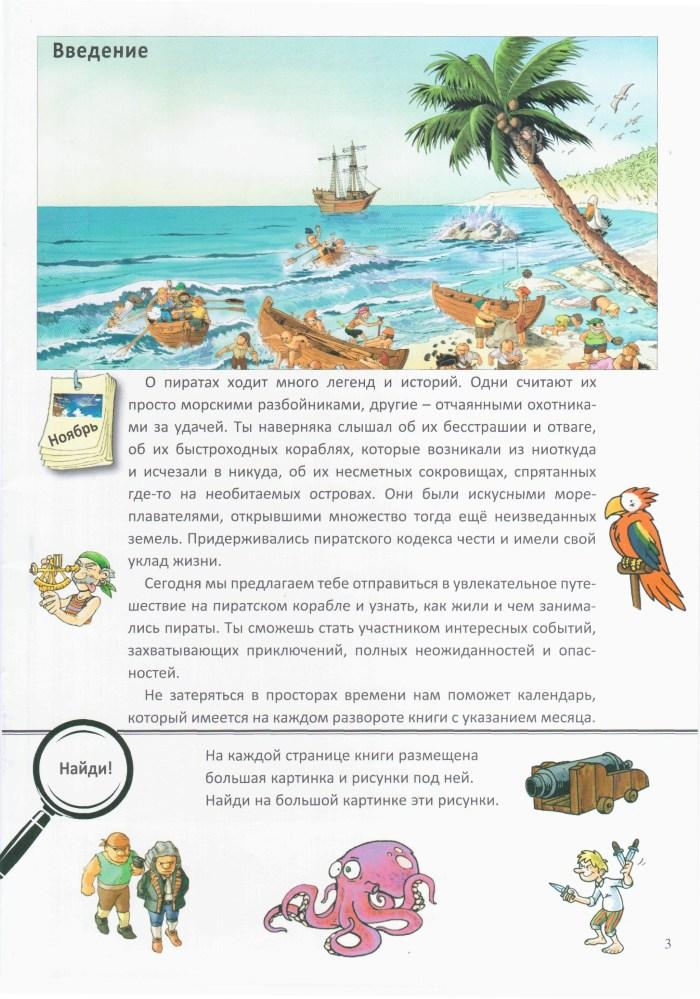 Детская книжка Пиратский корабль 3