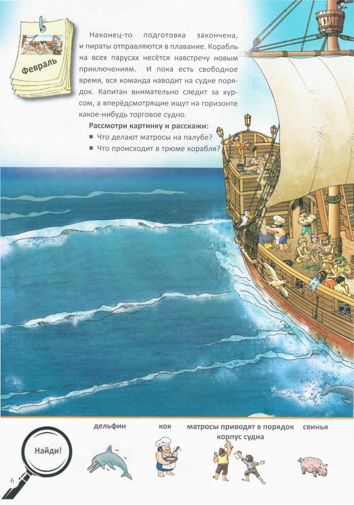 Детская книжка Пиратский корабль 6