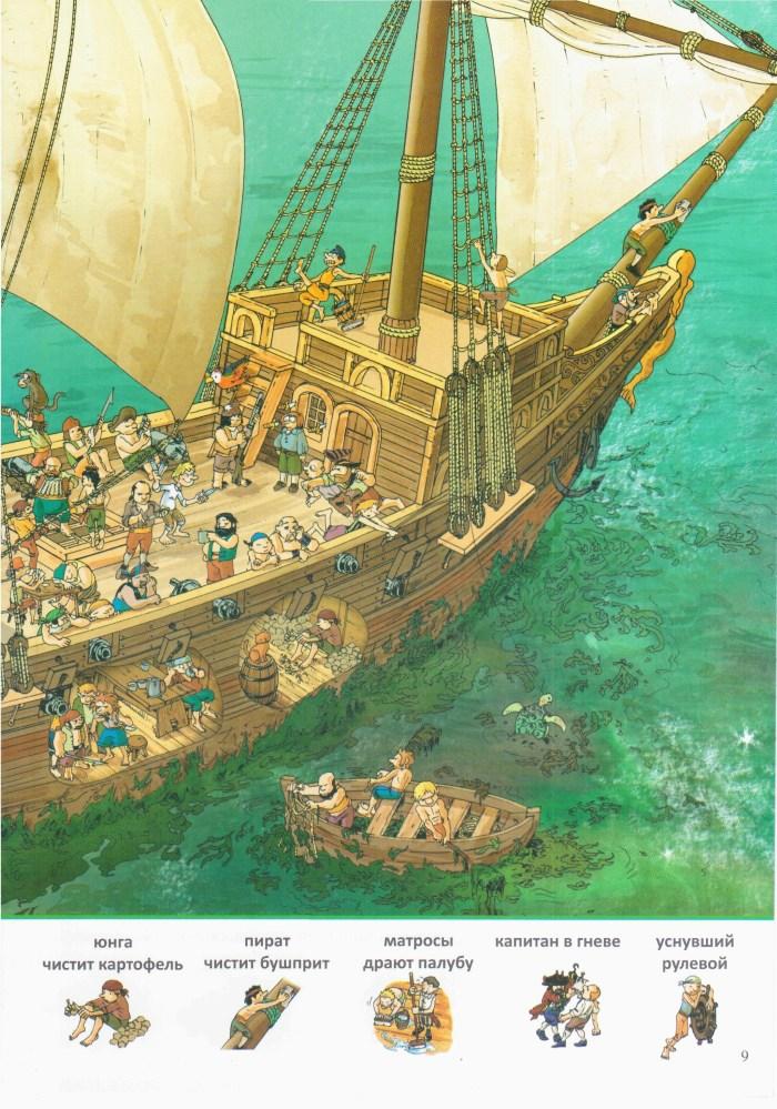Детская книжка Пиратский корабль 9