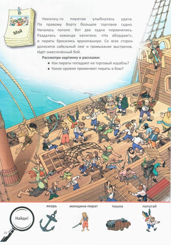 Детская книжка Пиратский корабль 10