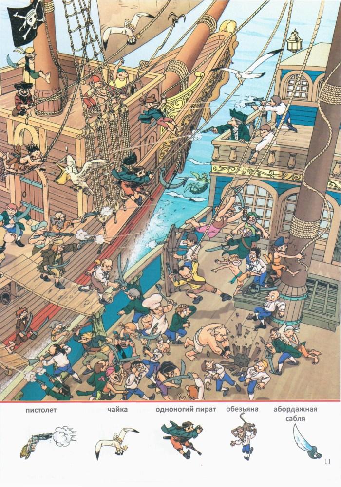 Детская книжка Пиратский корабль 11