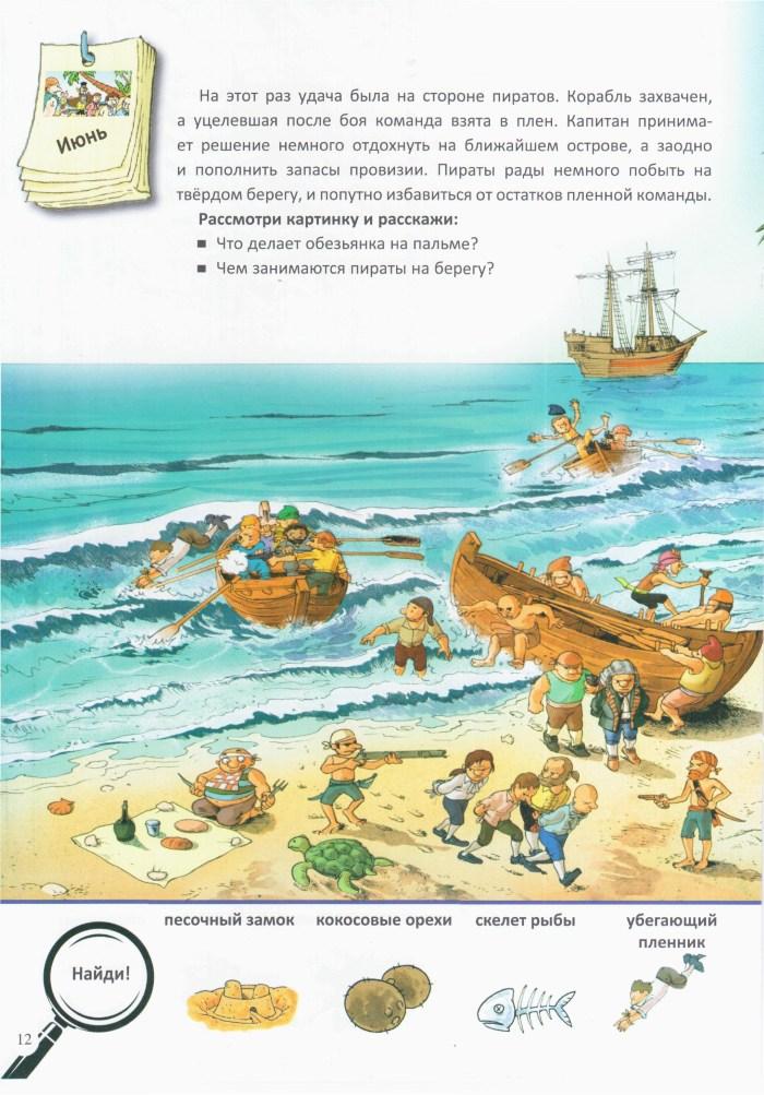 Детская книжка Пиратский корабль 12