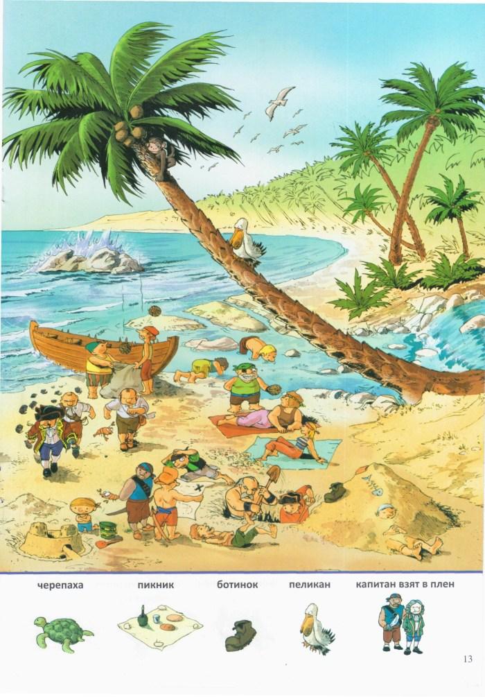Детская книжка Пиратский корабль 13