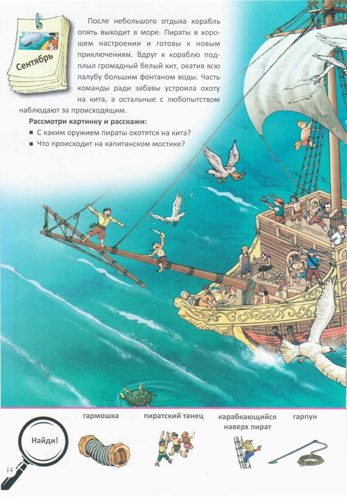 Детская книжка Пиратский корабль 14