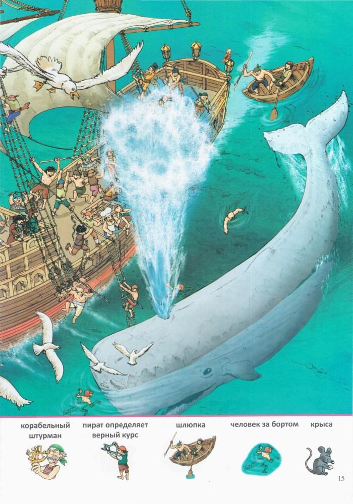 Детская книжка Пиратский корабль 15