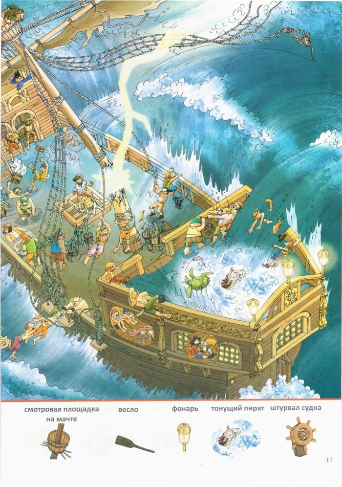 Детская книжка Пиратский корабль 17