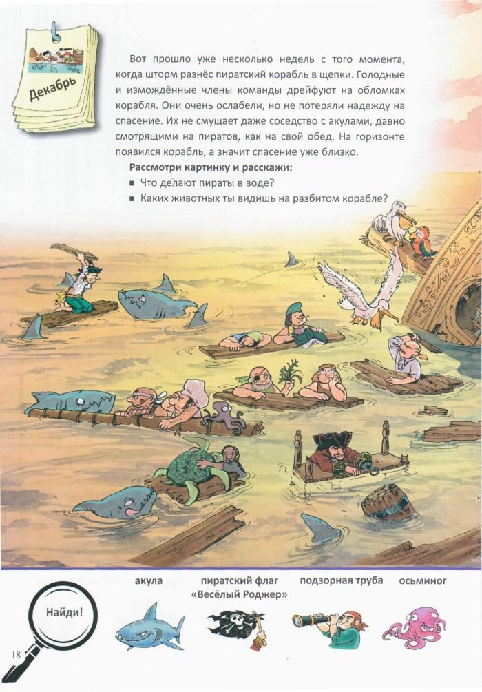 Детская книжка Пиратский корабль 18