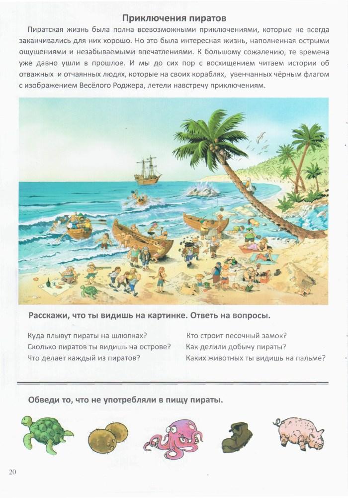 Детская книжка Пиратский корабль 20
