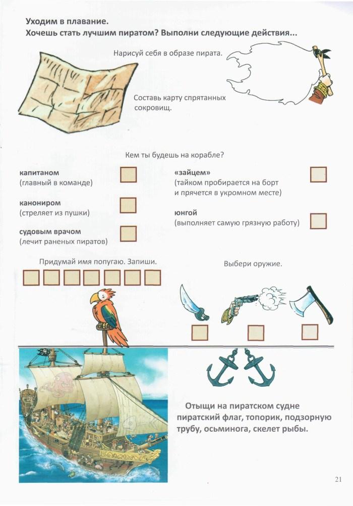 Детская книжка Пиратский корабль 21