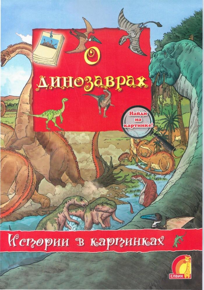 Детская книжка Динозавры