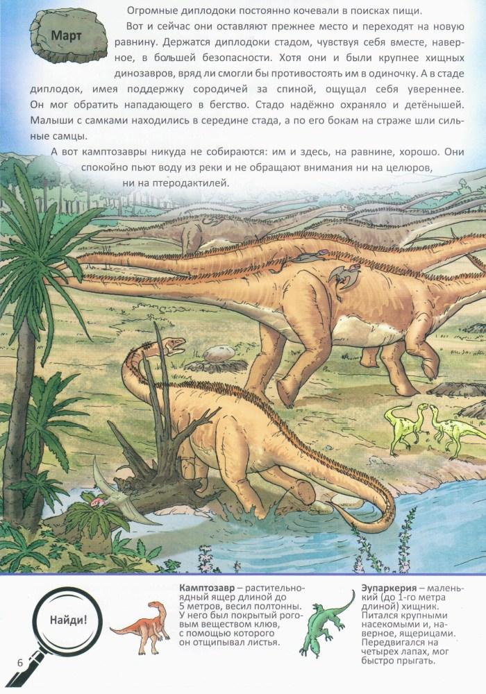Детская книжка Динозавры 7
