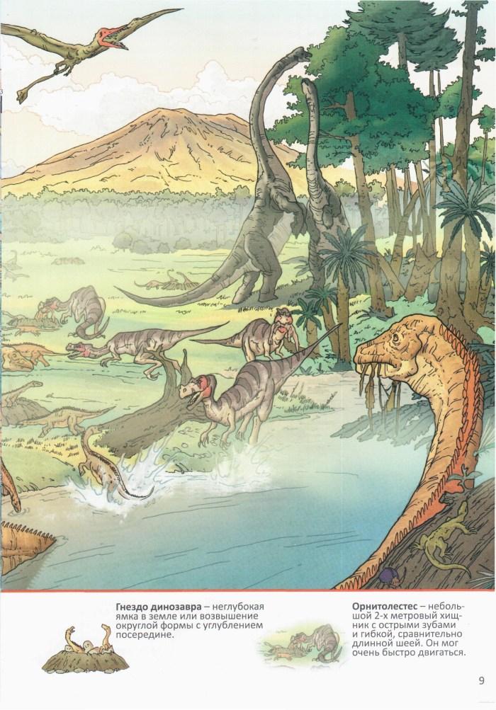 Детская книжка Динозавры 10