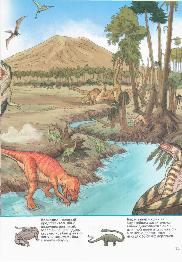 Детская книжка Динозавры 12