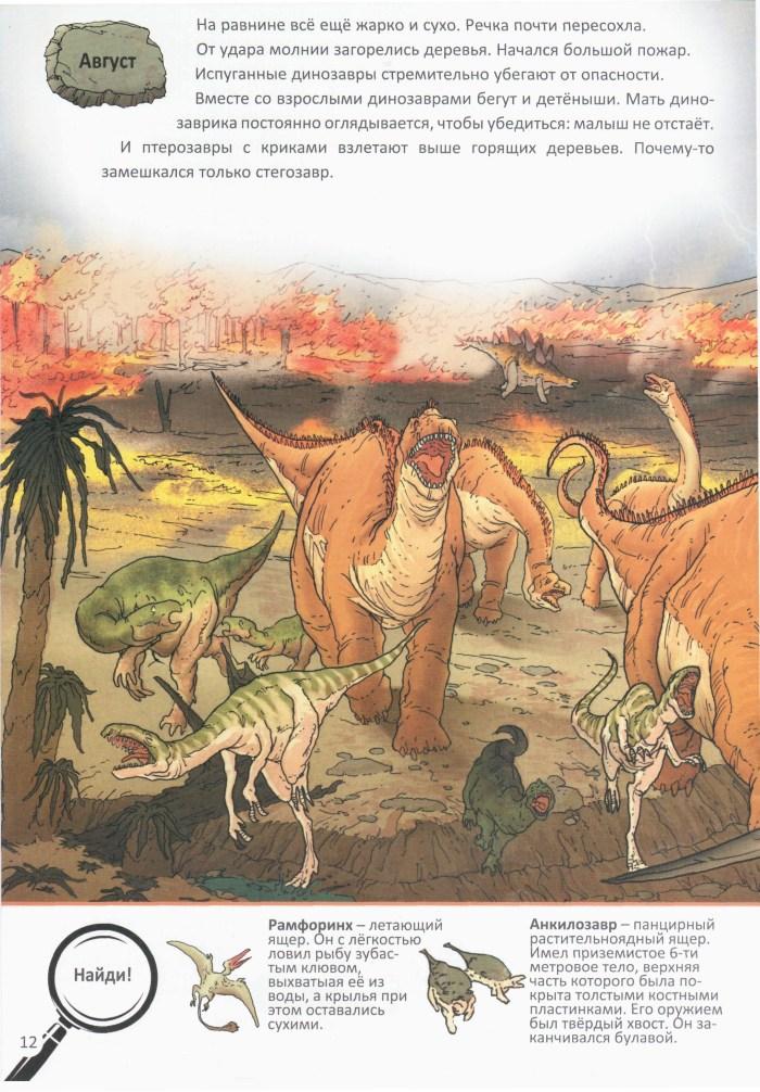 Детская книжка Динозавры 13