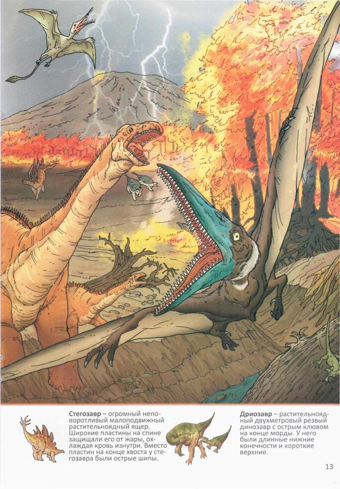 Детская книжка Динозавры 14