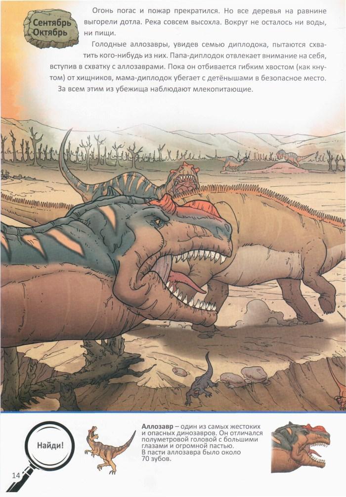 Детская книжка Динозавры 15