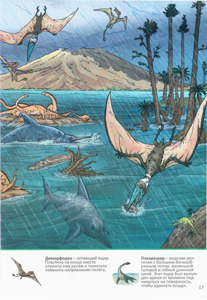 Детская книжка Динозавры 18