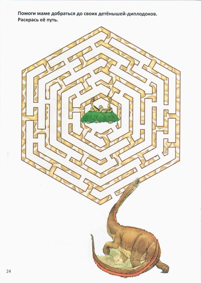 Детская книжка Динозавры 25