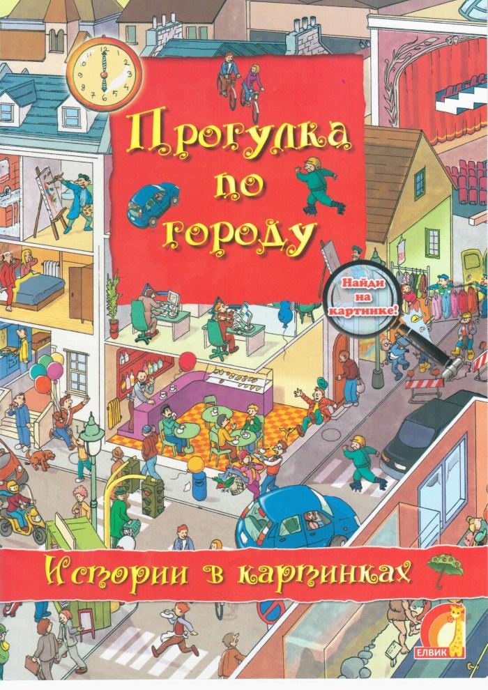 Детская книжка Прогулка по городу