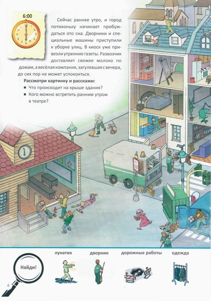 Детская книжка Прогулка по городу 4