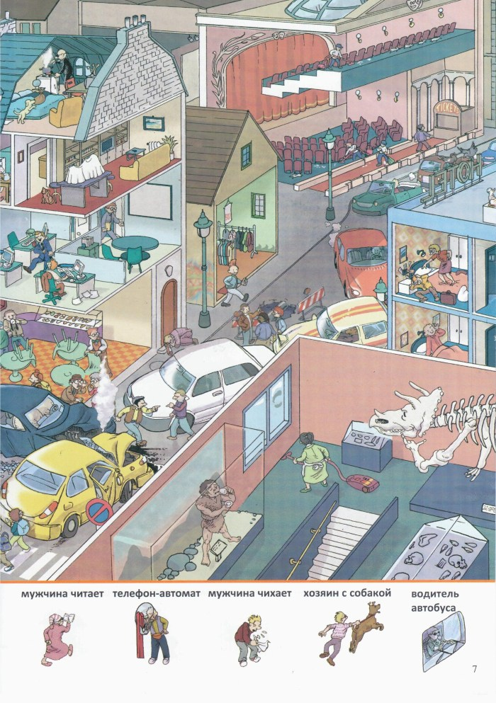 Детская книжка Прогулка по городу 7