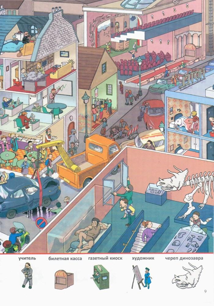 Детская книжка Прогулка по городу 9