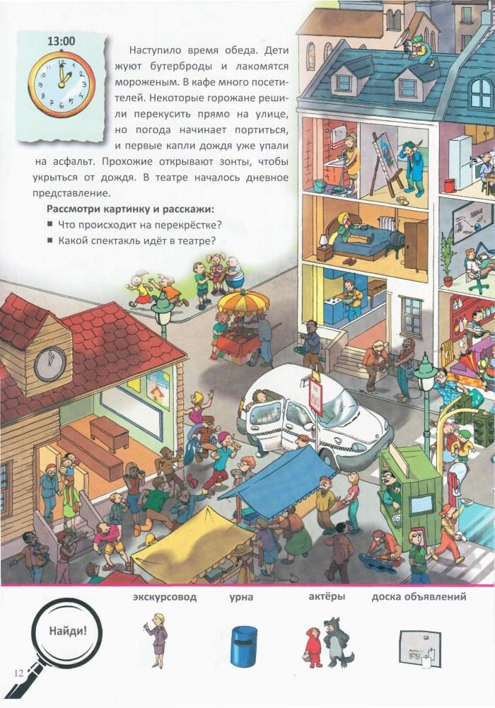 Детская книжка Прогулка по городу 12
