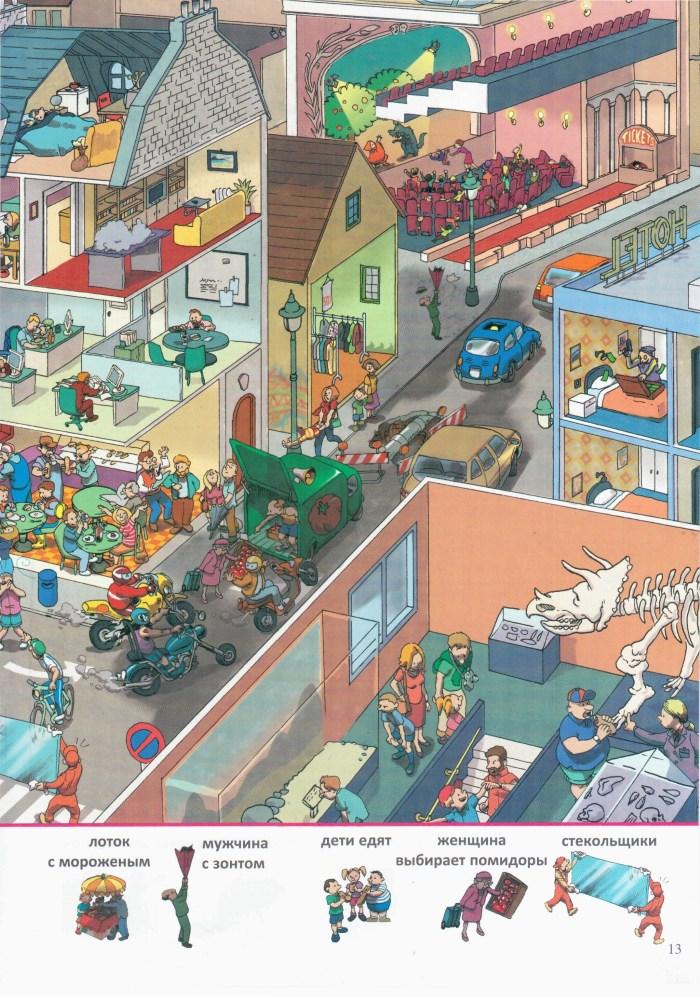 Детская книжка Прогулка по городу 13