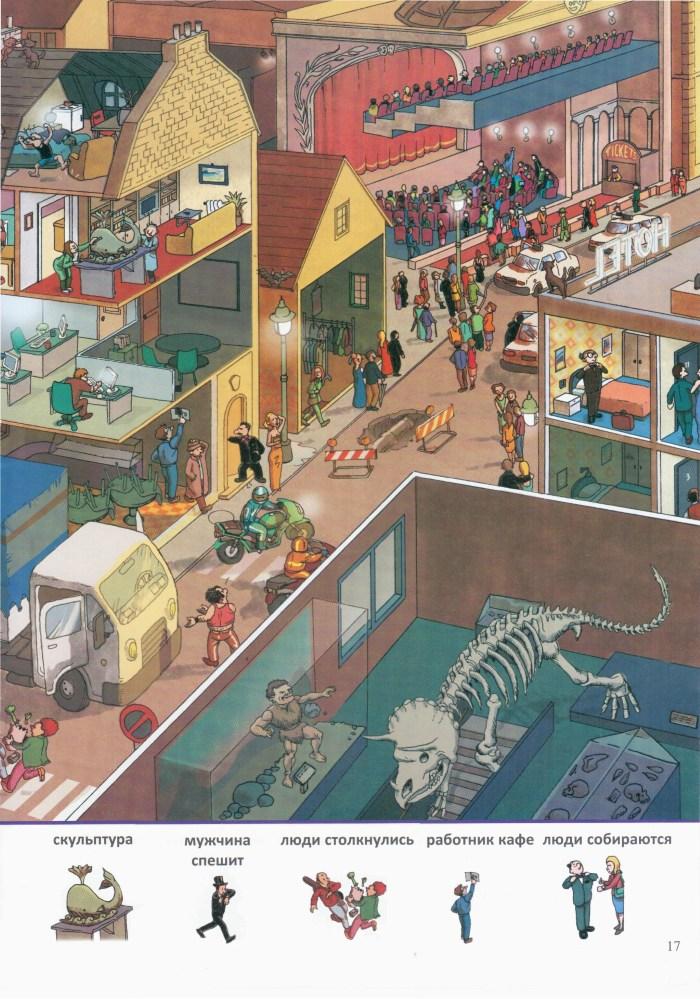 Детская книжка Прогулка по городу 17