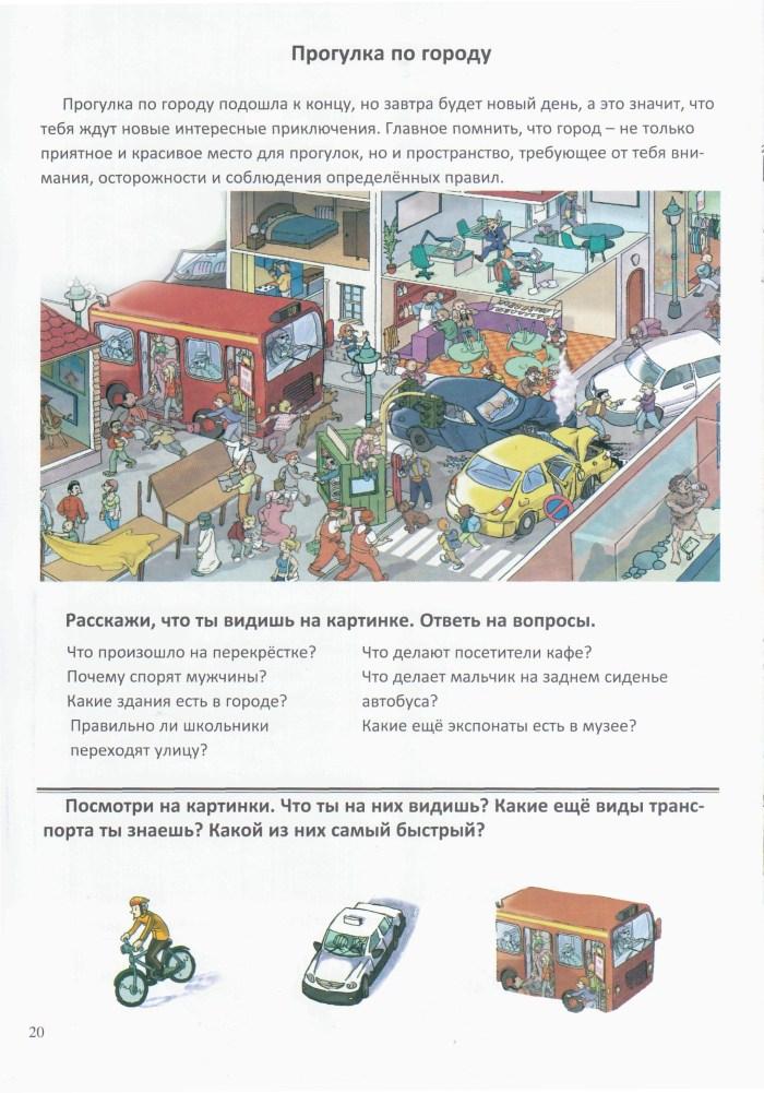 Детская книжка Прогулка по городу 20