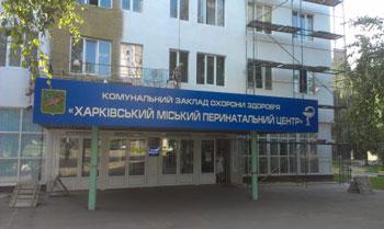 Перинатальный центр в Харькове
