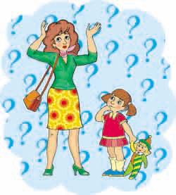 Вопросы от ребенка